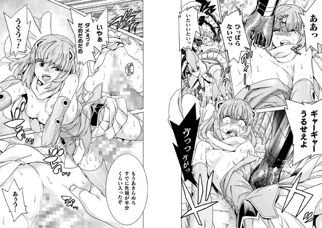 魔剣士リーネ the COMIC Episode4【新作】【スマホ対応】