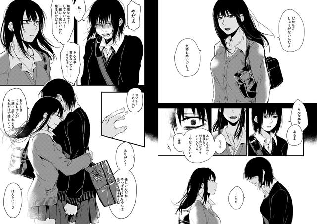 サキとミカ 〜セックス依存症の親友と男性化した私〜 【2】【新作】【スマホ対応】