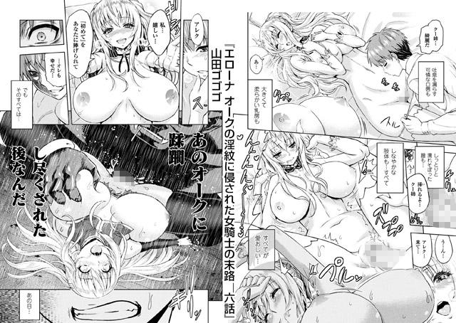 敗北乙女エクスタシーVol.9【新作】【スマホ対応】