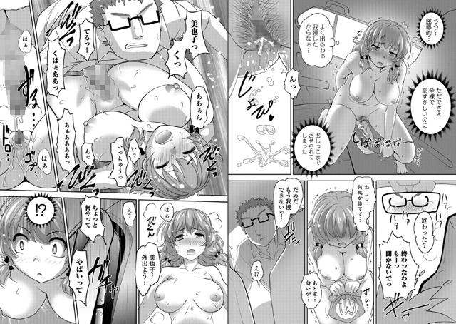 コミック刺激的SQUIRT!! 【Vol.06】【新作】【スマホ対応】