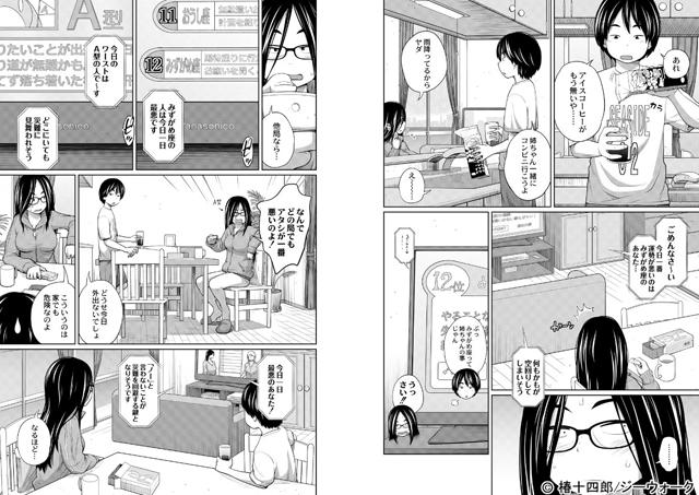アネメガネ 【第二話】 占いハッピーデイズ【新作】【スマホ対応】