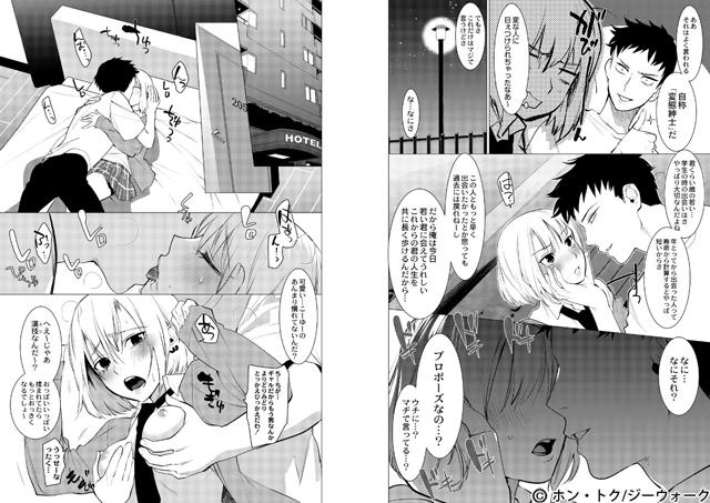 竿つきハニーと同居生活 【4話】【新作】【スマホ対応】