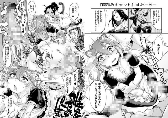 二次元コミックマガジン 男の娘を尻穴快楽でメス堕ち陵辱!Vol.1【新作】【スマホ対応】