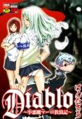 Diablo 〜小悪魔ローマ放浪記〜