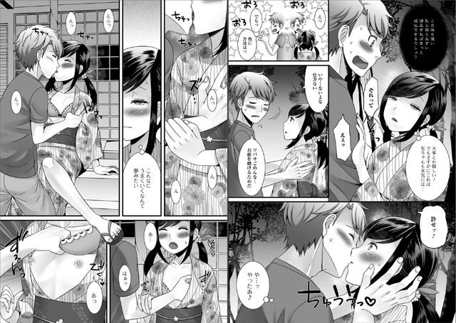 月刊Web男の娘・れくしょんッ!S 【Vol.28】【新作】【スマホ対応】