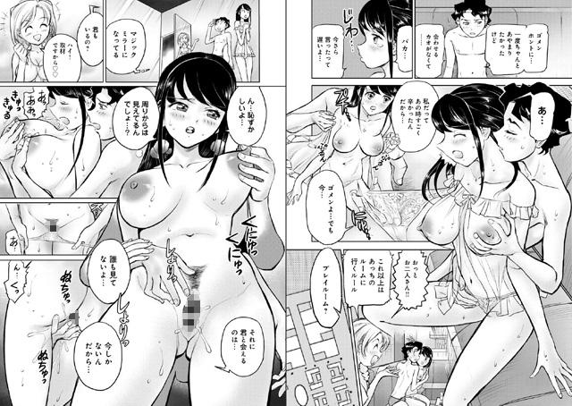浮気アクメ【新作】【スマホ対応】
