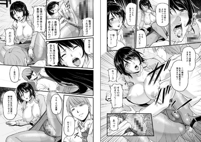 女教師謝肉祭【新作】【スマホ対応】
