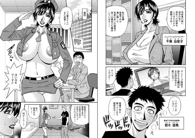 人妻淫乱総選挙【新作】【スマホ対応】