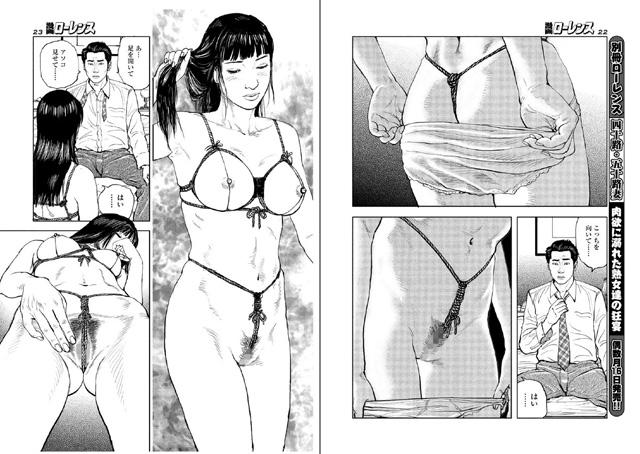 漫画ローレンス 2018年9月号【新作】【スマホ対応】