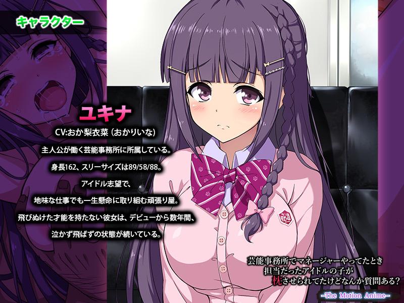 芸能事務所でマネージャーやってたとき 担当だったアイドルの子が枕させられてたけど なんか質問ある? The Motion  Anime