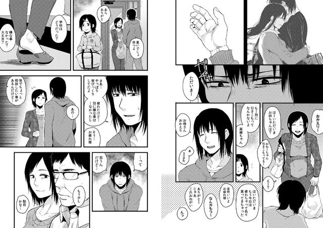 サキとミカ 〜セックス依存症の親友と男性化した私〜 【3】【新作】【スマホ対応】