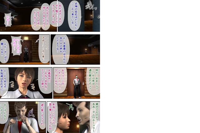 性戯☆闘士 〜エッチな美女を押し倒しまくり〜 【フルカラー】 【3】【新作】【スマホ対応】