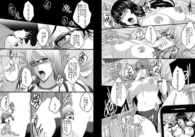 寝取られハネムーン 〜新妻がチャラ男のアレで堕とされて 【3】【新作】【スマホ対応】