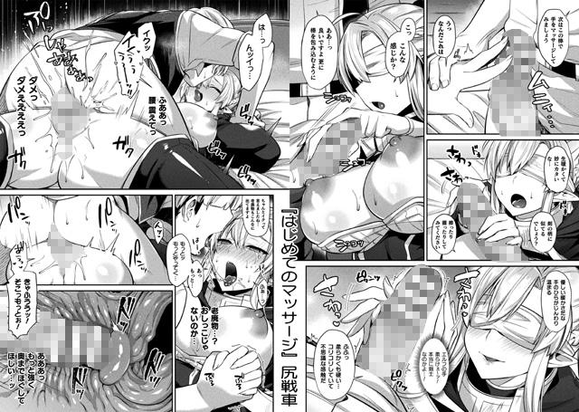 二次元コミックマガジン エロ知識0なヒロインダマして陵辱無知ックス!Vol.1【新作】【スマホ対応】