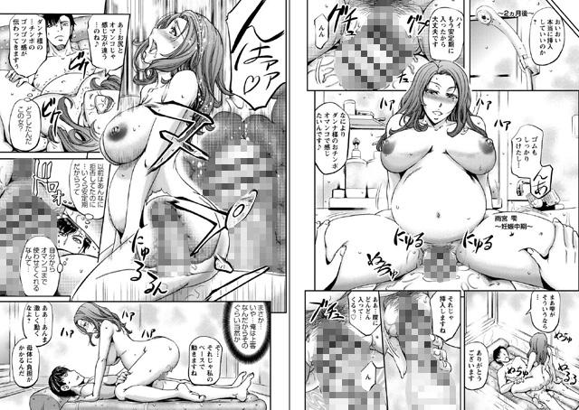 ボテ腹孕ませパラダイス【新作】【スマホ対応】