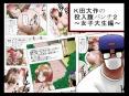 K田大作の投入腹パンチ2〜女子大生編〜