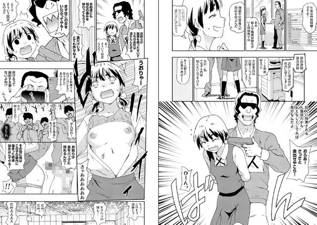 コミックグレープ 【Vol.61】【新作】【スマホ対応】【予約】