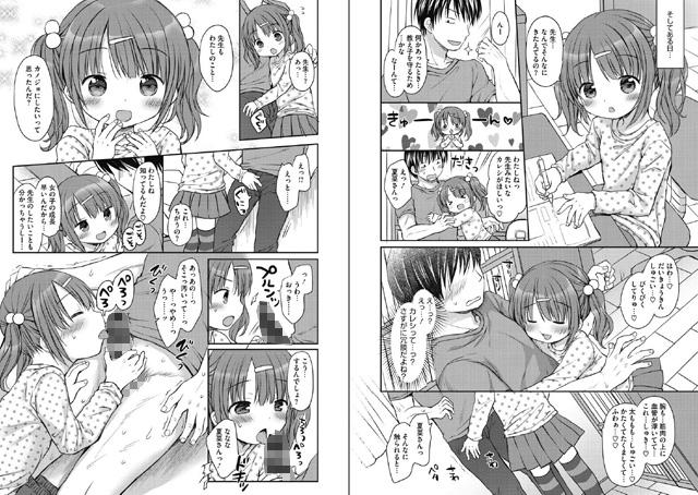 リトルガールストライク 【Vol.009】【新作】【スマホ対応】【予約】