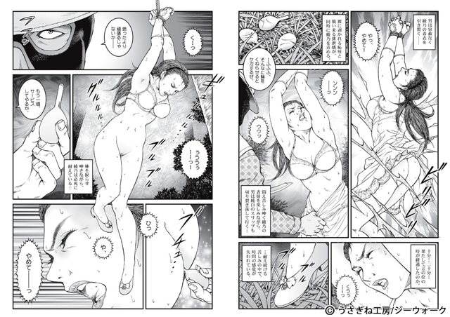 昭和猟奇譚 女犯仕置人 【6話】【新作】【スマホ対応】【予約】