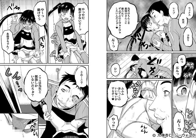 夜の永劫子 【6話】 影男【新作】【スマホ対応】【予約】