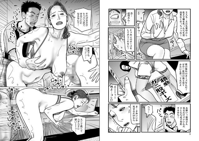 異常な熟肉妻のあやまち【新作】【スマホ対応】