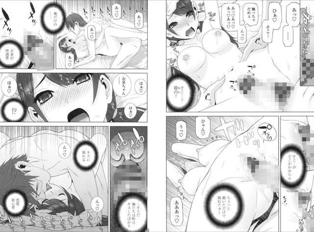 義妹にダメ射精【新作】【スマホ対応】【予約】