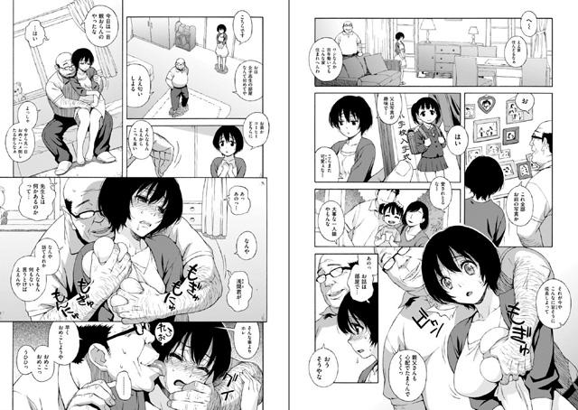 千鶴ちゃん肉便器化計画【新作】【スマホ対応】【予約】