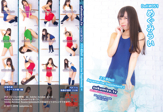 スク水Doll Aquamarine Supplement �T sukumizu.tv