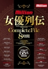 million 女優列伝CompleteFile 8時間 泡沫ゆうき 他
