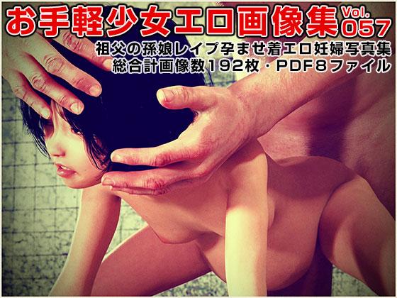 お手軽少女エロ画像集Vol.057