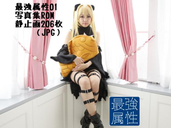 ひなちゅん コスプレ写真集ROM 最強属性01