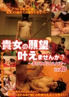 貴女の願望叶えませんか? 〜非日常を貪る女達〜 Vol.48