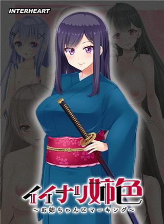 イイナリ姉色 〜強気お姉ちゃん 遠野彩芽編〜のタイトル画像