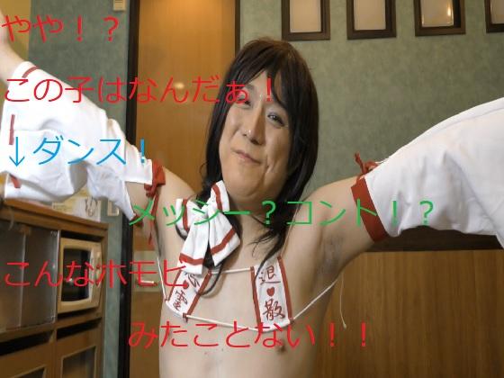 特別企画!あの、ネットで一部カルト的な人気を誇る、女装マルチタレント美月葵に、独占密着!!