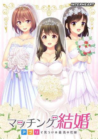 マッチング結婚 〜アプリで見つける最高の花嫁〜のタイトル画像