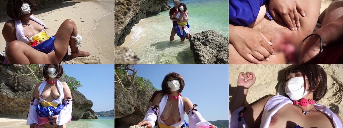 こんな映像見たことない!!全編屋外!沖縄のプライベートビーチで生ハメ中出し濡れまくりの絶頂!最高!調教SEX!取り下げ覚悟のガチ露出ギリギリへの挑戦!FFユ〇ナ編。