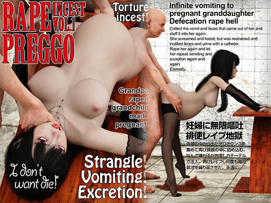 RAPE PREGGO -incest- Vol.01 ポザ孕