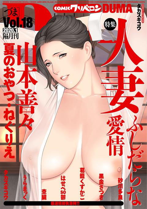comicクリベロン DUMA 【Vol.18】のタイトル画像