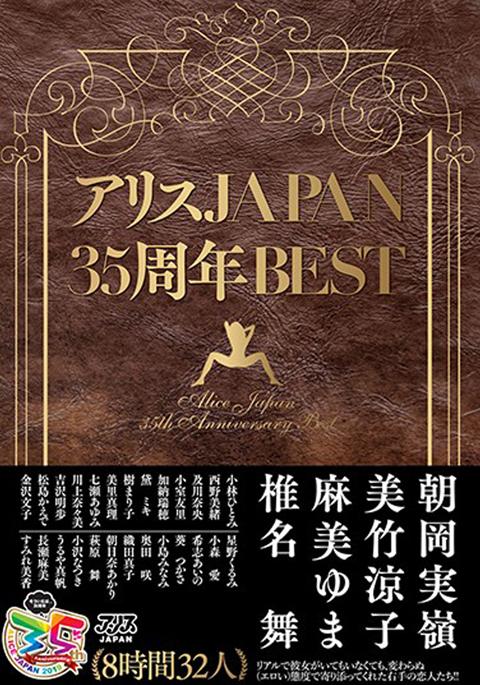【謝恩価格】アリスJAPAN35周年BEST後編のタイトル画像