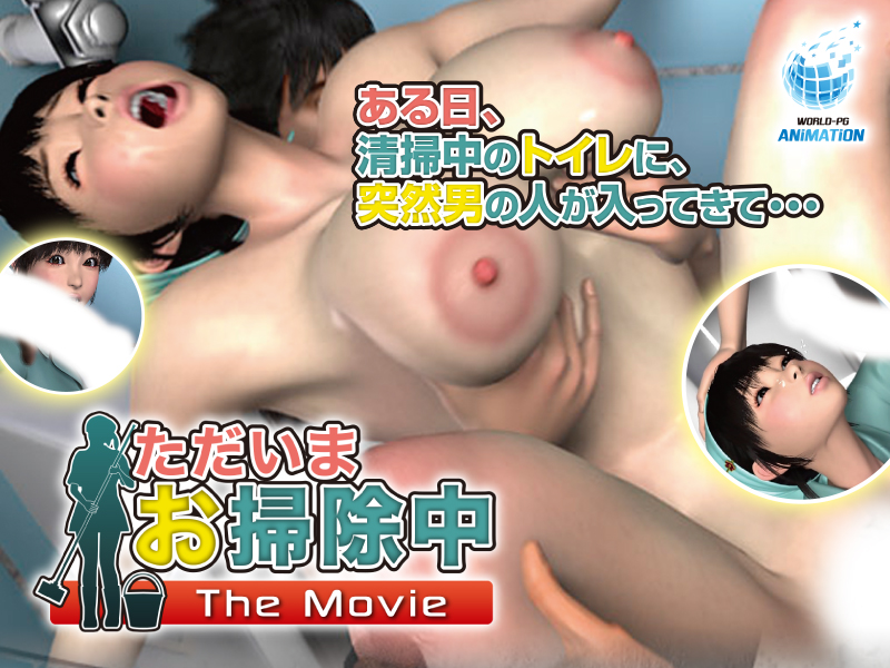 ただいまお掃除中 The Movie WORLD PG ANIMATION