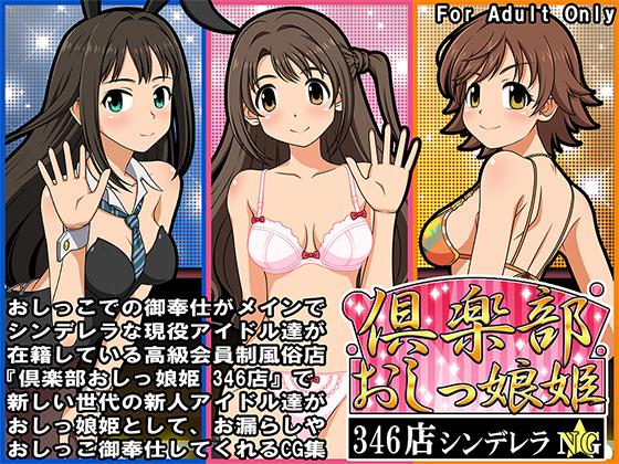 倶楽部おしっ娘姫346店 シンデレラ NGのタイトル画像