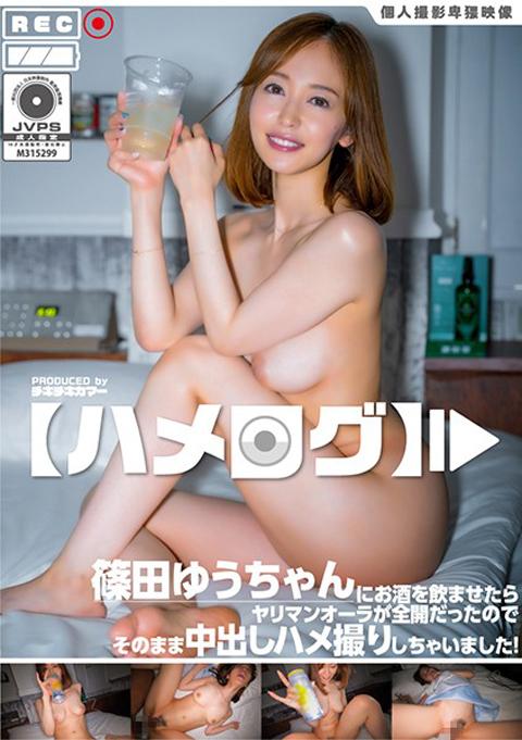 【ハメログ】篠田ゆうちゃんにお酒を飲ませたらヤリマンオーラが全開だったのでそのまま中出しハメ撮りしちゃいました!のタイトル画像
