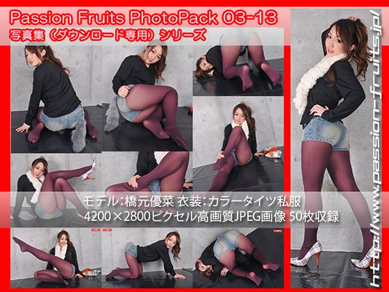 パッションフルーツ PhotoPack 03-13のタイトル画像