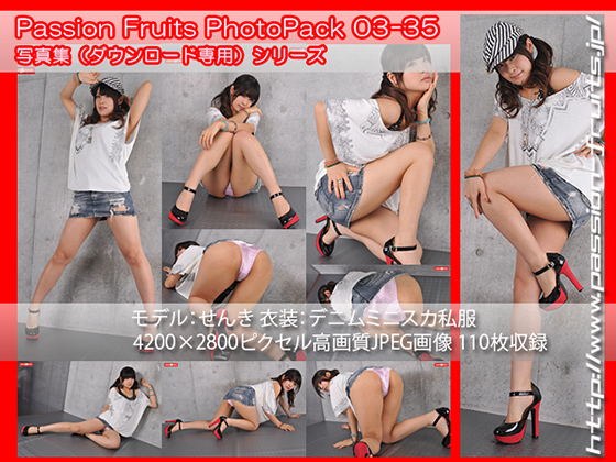 パッションフルーツ PhotoPack 03-35のタイトル画像