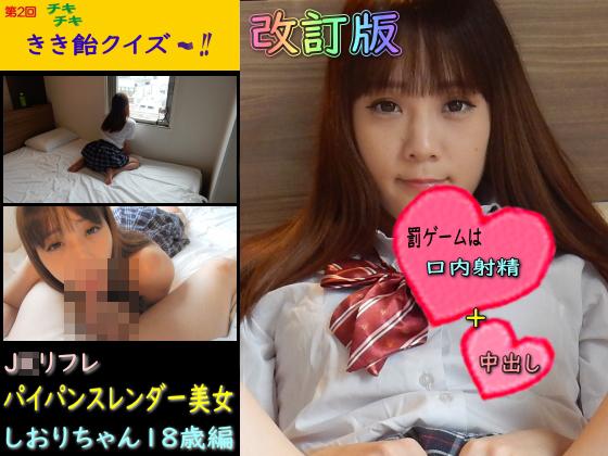 第2回チキチキきき飴クイズ J○リフレ パイパンスレンダー美女 しおりちゃん18歳のタイトル画像