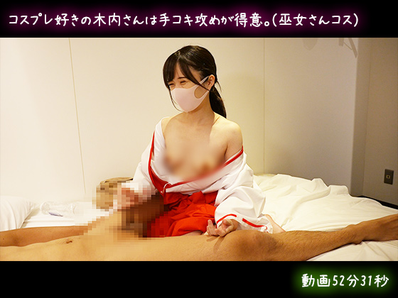 コスプレ好きの木内さんは手コキ攻めが得意。【巫女さんコス】のタイトル画像