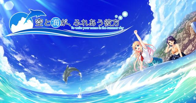 空と海が、ふれあう彼方 【全年齢向け】のタイトル画像