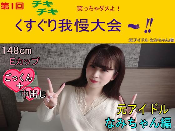第1回チキチキ笑っちゃダメよ!くすぐり我慢大会〜!!元アイドルなみちゃん編のタイトル画像