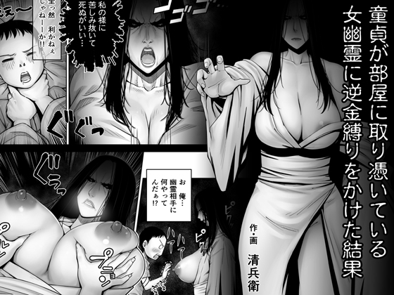 童貞が部屋に取り憑いている女幽霊に逆金縛りをかけた結果のタイトル画像