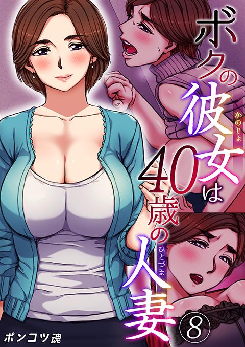 ボクの彼女は40歳の人妻 【8巻】のタイトル画像